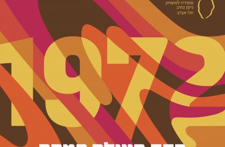 1972 | סקס בעולם המחר 02.7.20