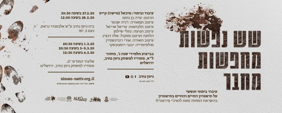 הצגות ניסן נתיב ירושלים